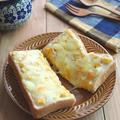 【冷凍作りおきトースト】コーンクリームトースト