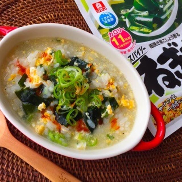 3分で完成‼︎スパイシーねぎ塩スープ で簡単雑炊‼︎ 夜食に♪
