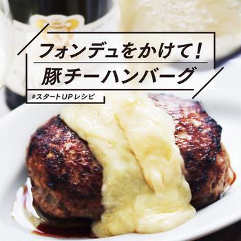 【スタートUPレシピ】チーズフォンデュな豚チーハンバーグ!