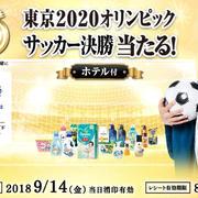 2020オリンピックサッカー決勝をあてちゃおう!P&Gプレゼントキャンペーン