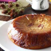 紅玉で作る、タルトタタン風ケーキ