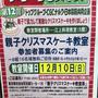 【首都圏】11月24日消印有効 親子クリスマスケーキ教室
