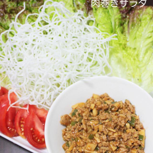 中華風肉巻きサラダ♪