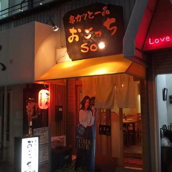 大阪・南森町の馴染みのお店「おごっちsou」