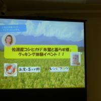 佐渡産コシヒカリ『朱鷺(トキ)と暮らす郷』を使ったアイデアおにぎり体験イベント