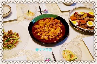 おうち中華「麻婆豆腐」など・・・♪