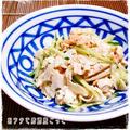 ★サラダチキンとレンコンの明太マヨサラダ★