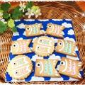 '鯉のぼり'に想う。。。 ~鯉のぼりクッキー♥~ by あっ君ママ♪さん