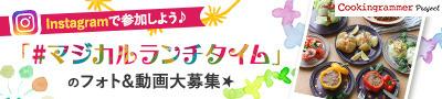 Instagram投稿企画「#マジカルランチタイム」のフォト&動画大募集!