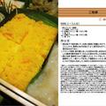 二色卵 おせち料理7 -2012- -Recipe No.1348-