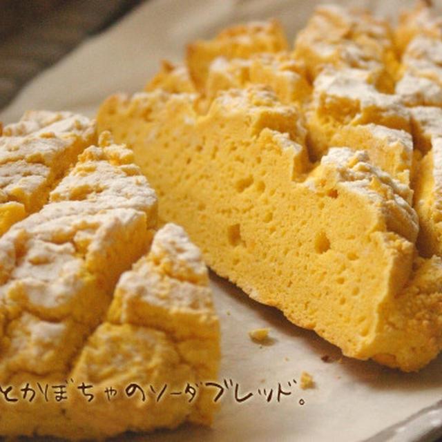 卵・小麦不使用。米粉とかぼちゃのソーダブレッド。