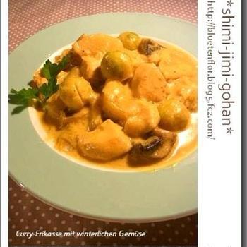 鶏肉と冬野菜のカレー・フリカッセ
