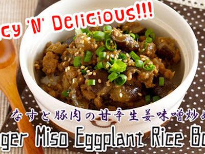 >ごはんがすすむ!なすと豚肉の甘辛生姜味噌炒め丼(動画レシピ) by オチケロンさん