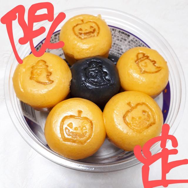[崎陽軒] ハロウィン限定「黒シウマイまん&かぼちゃまん」予約して念願のゲット~!!!