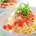 トマトとツナの冷製パスタ by PICOさん