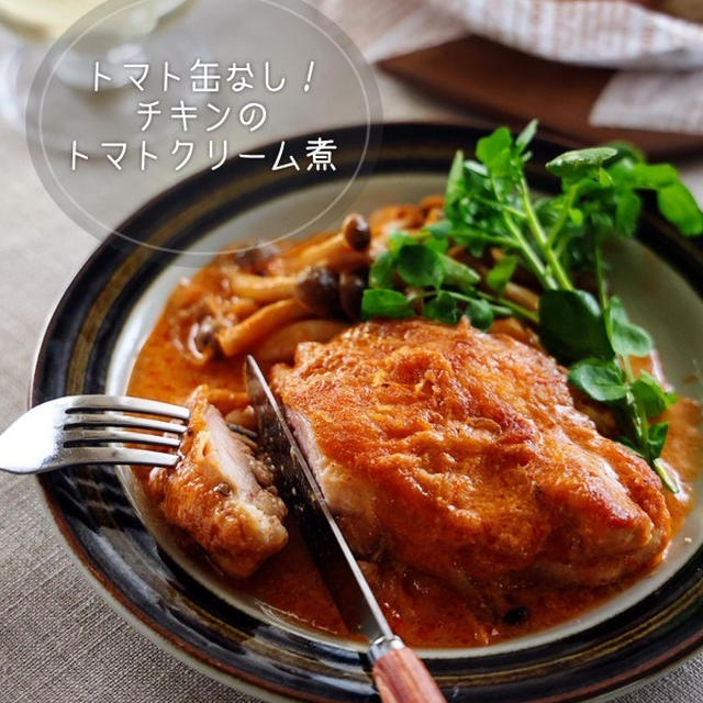 ♡トマト缶なし♡チキンのトマトクリーム煮♡【#牛乳#簡単レシピ#時短#節約#鶏肉】
