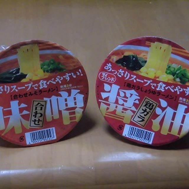 あっさりスープで食べやすいカップラーメン2種~♪