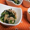 【レシピ】簡単3分!鉄分・カルシウム摂取【ほうれん草とあさりのごまめんつゆ和え】ちょこっとおかず
