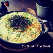 熱々とろ~り温まる♪長芋と明太子の豆腐グラタン♪