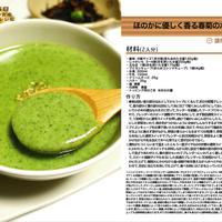 ほのかに優しく香る春菊のポタージュ ブラウン マルチクイック プロフェッショナル MR 5550 M FP を使った料理14 -Recipe No.1113-