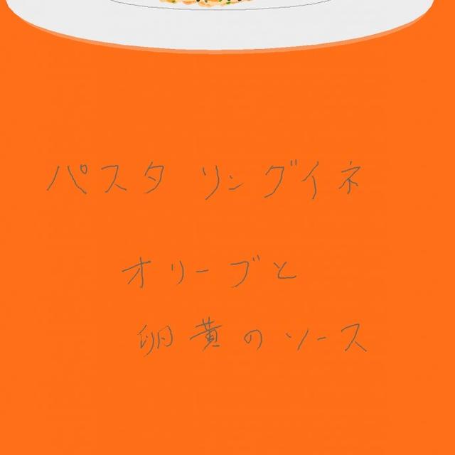 パスタ リングイネ オリーブと卵黄のソース