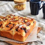 【30分でできる】チョコレートロールちぎりパン