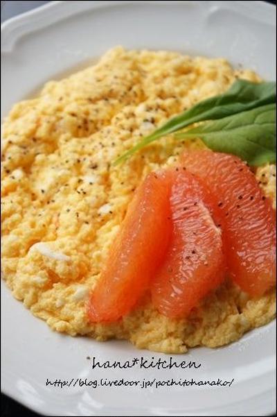 フルーティーな朝食レシピ♪ グレープフルーツのふるふるスクランブルエッグ