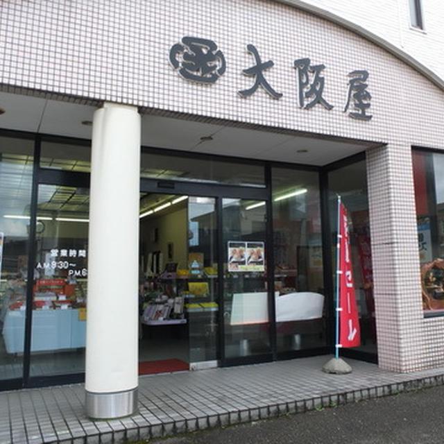 新潟・直江津の老舗菓子店「大坂屋」でコーヒー牛乳シュークリーム