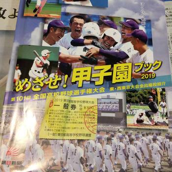 2019年7月6日(土) 第101回の夏大(なつたい)の開会式