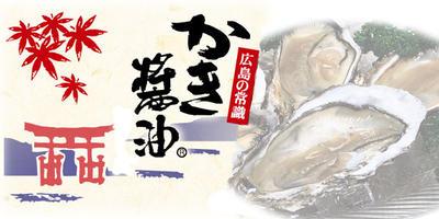 ☆ 株式会社アサムラサキさん 「特薦かき醤油」 高級濃厚つゆで、筑前煮が美味しい!!