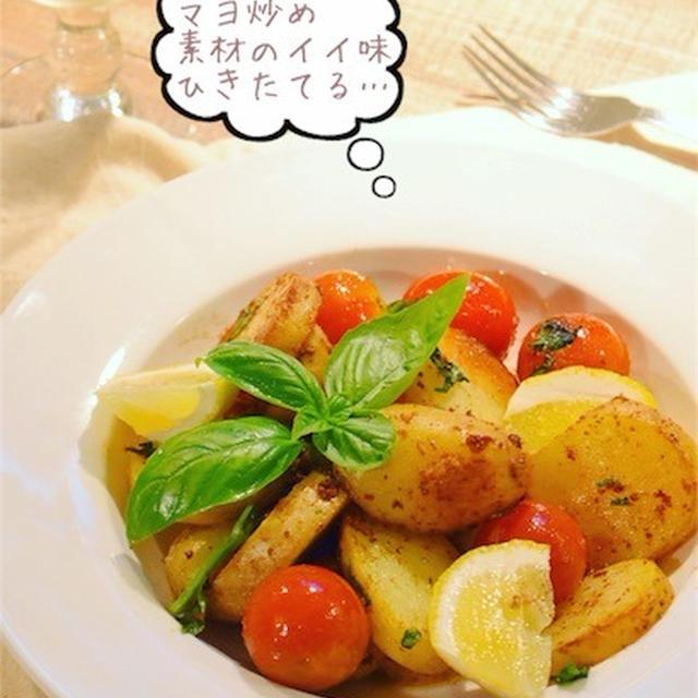 バジルが香るジャガイモのマヨ炒め*