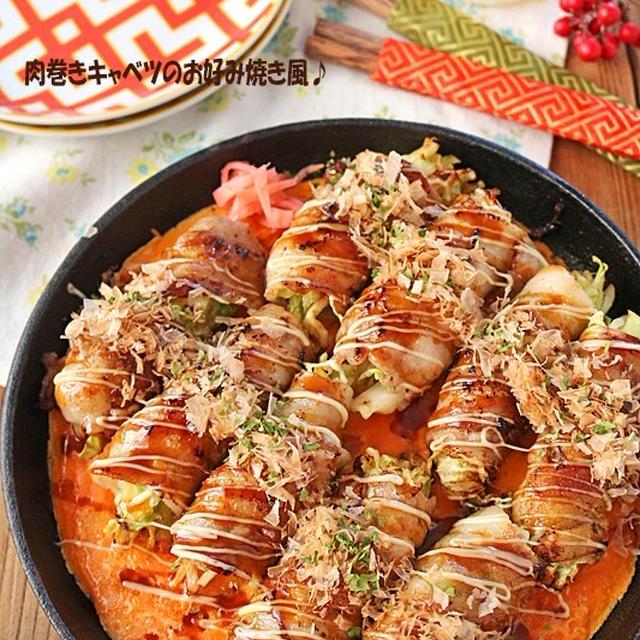 肉巻きキャベツのお好み焼き風オムレツ♪キャベツ1/4個ペロリ