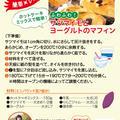 ■連載さくら大福VOL115号今回のエントリーは【サツマイモとヨーグルトのマフィンでした^^】
