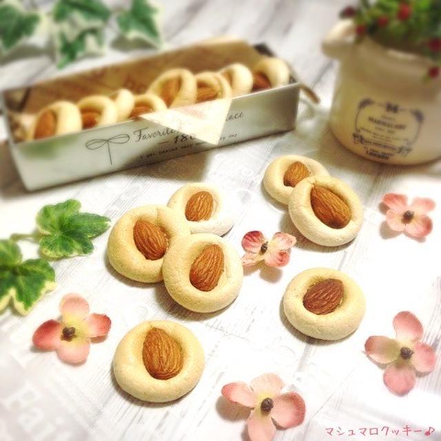 アーモンドのマシュマロクッキー