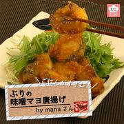 【動画レシピ】こっくり味噌マヨ味でごはんが進む!「ぶりの唐揚げ」