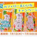 【当選】世田谷自然食品『コクとろ極みの野菜』