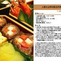 人参と山芋の紅白牛肉巻き 2011年のおせち料理11 -Recipe No.1081-