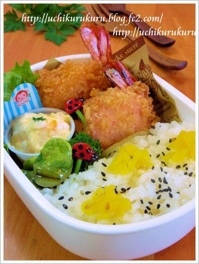くるくるベーコン巻き海老フライ  空豆の素揚げ  海老の刺身の残り物 お弁当レシピ