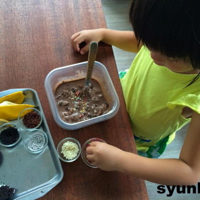 親子で作る夏休みのお菓子*混ぜ混ぜトッピングアイス(cottaさんの特集より)