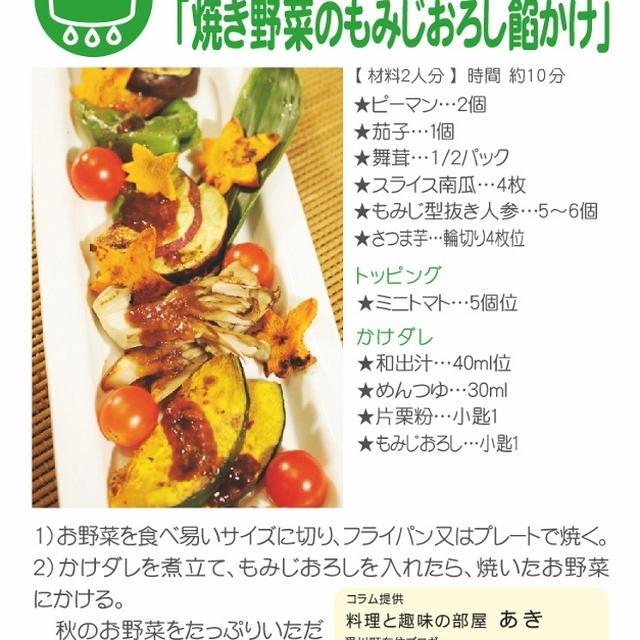 <連載さくら大福80号>今回は【季節の焼き野菜のもみじおろし餡かけ】でした。その他畑の菊も^^
