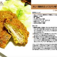 カレー風味のふっくらパン粉で鶏胸ピカタ -Recipe No.936-