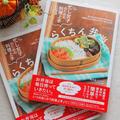 新刊「忙し女子のための料理上手になる らくちん弁当」9月28日発売です!