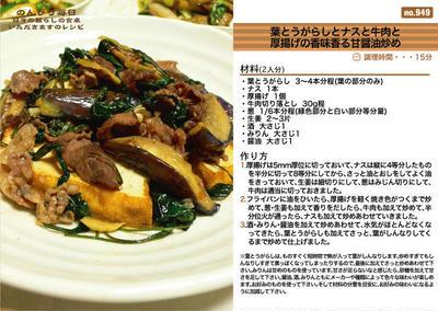 葉とうがらしとナスと牛肉と厚揚げの生姜醤油炒め -Recipe No.949-