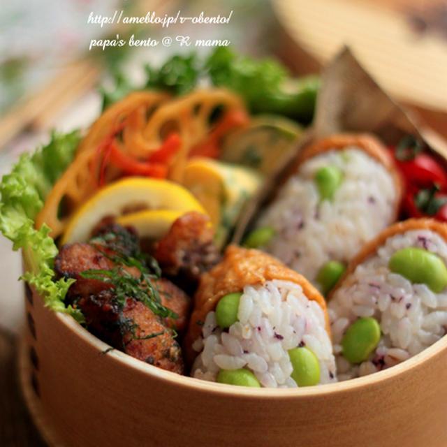 稲荷寿司と鰹の竜田揚げ弁当~ママのお弁当~
