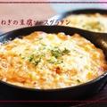おもちとねぎの豆腐ソースグラタン