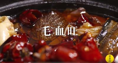 家で簡単に調理する激辛の四川伝統料理! 毛血旺