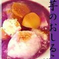 ✤ベトナム風✤☃ 紫芋のおしるこ♬ぜんざい♪お餅♡