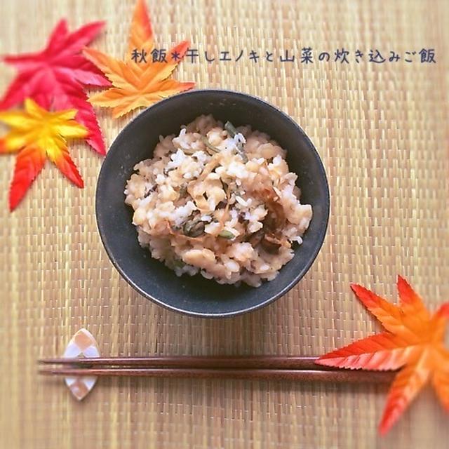 秋満載*干しエノキと山菜の炊き込みごはん