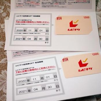 KADOKAWA(9468)の株主優待が届きました☆ ムビチケ2枚♪