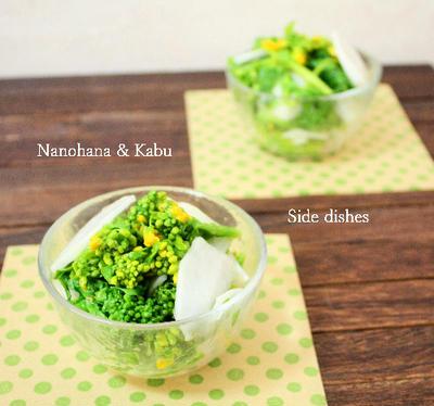 菜の花と蕪のナムル